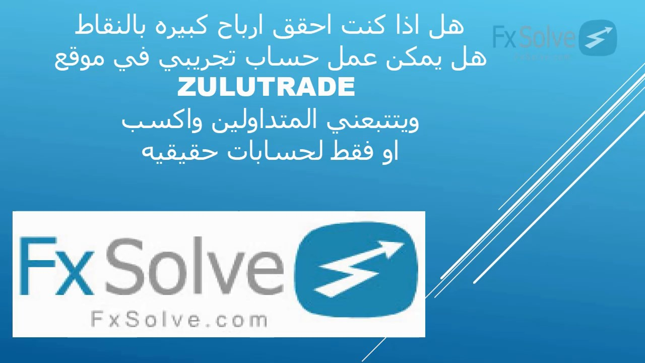 zulutrade-real-or-demo-mp4_snapshot_00-15_2016-10-25_12-29-27